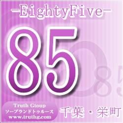 85(エイティーファイブ)