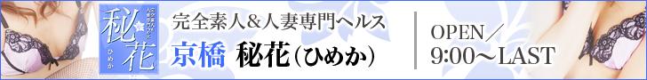 秘花・京橋店