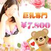 ぷにラブ★60分7,800円★