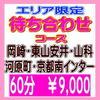 京都ぽっちゃり専門店 うさぎ京都店