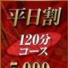 平日割5000円OFF!!