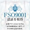 FSO9001認証を取得