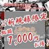 五反田品川発 人妻拘束スイートルーム
