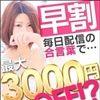※早割※3000円OFF?!