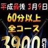 【3/9限定】平成最後の大イベント開催!!?